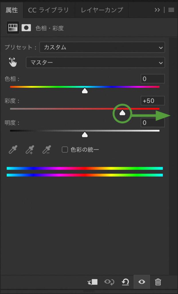 色相・彩度を調整する