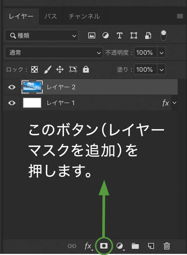 レイヤーパネルの「レイヤーマスクを追加」ボタンを使ってマスクを追加する。
