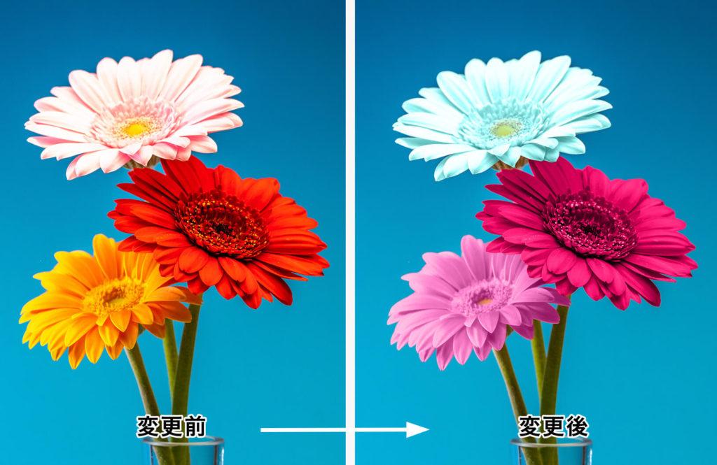 全ての花の色を変更