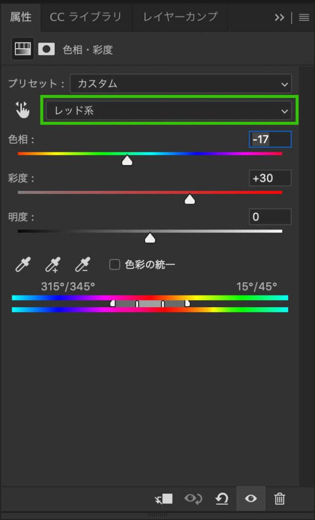 """""""色相・彩度""""、<レッド系>を選択して調整"""