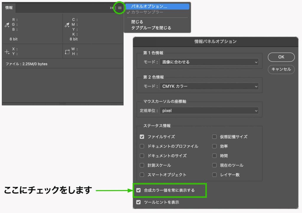 """パネルオプションの""""合成カラー値を常に表示する""""にチェックを入れる"""