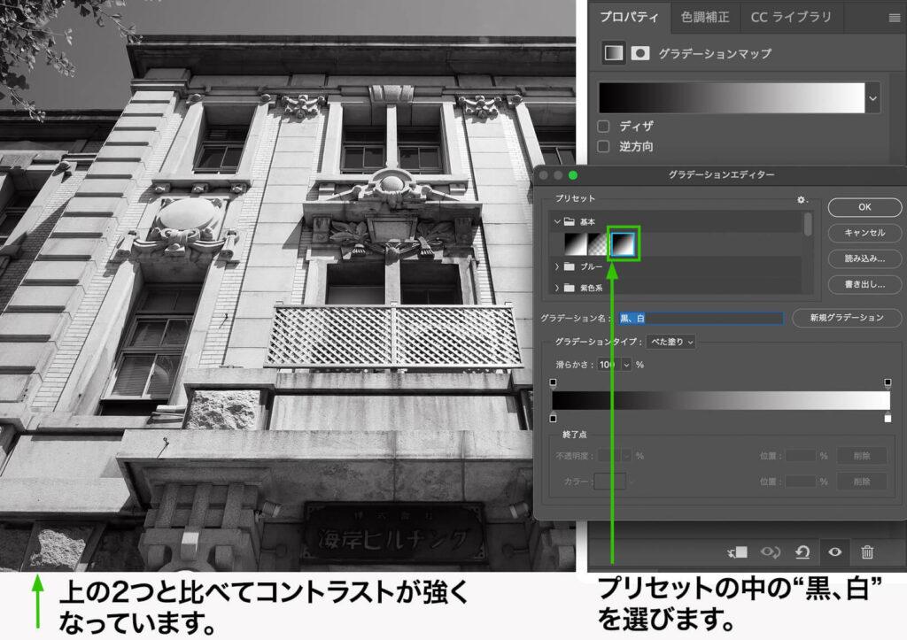 """調整レイヤー(または色調補正)の""""グラデーションマップ""""を使って白黒に変換"""