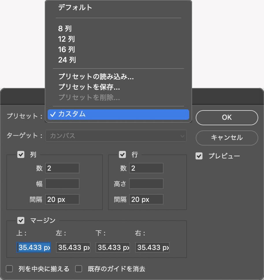 """""""新規ガイドレイアウトを作成""""の操作パネル"""