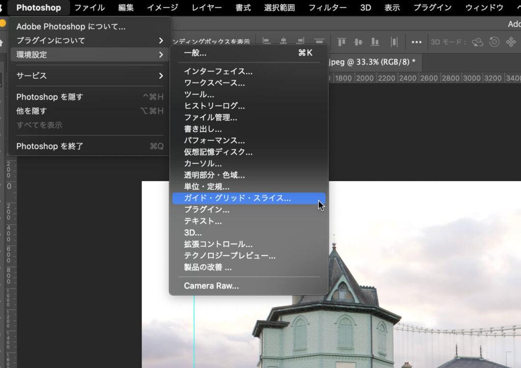 Photoshop > 環境設定 > ガイド・グリッド・スライス